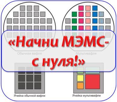 logo_mems_0