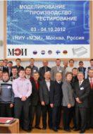 МЭМС-Форум 2012 «Моделирование. Производство. Тестирование». Репортаж из мира высоких технологий