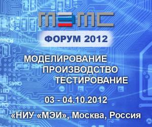 mems_2012_ru (1)