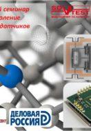 Новое поколение российских датчиков и систем