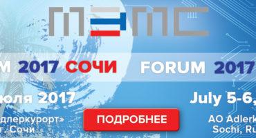 VII МЭМС-Форум 2017: «Интеграция «умных» микронаносистем в современную жизнь»