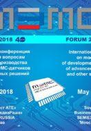 Приглашаем на «МЭМС-Форум 2018»